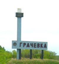 село Грачевка